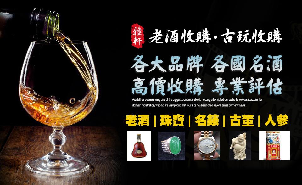 雅軒高雄老酒收購中心